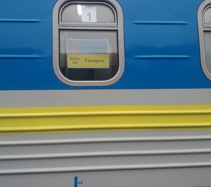 Відновлюється повноцінне курсування поїздів між Запорізькою та Закарпатською областями