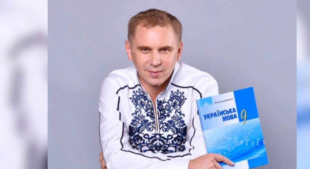 Автор підручника з української мови пояснив походження посилання на порно сайт