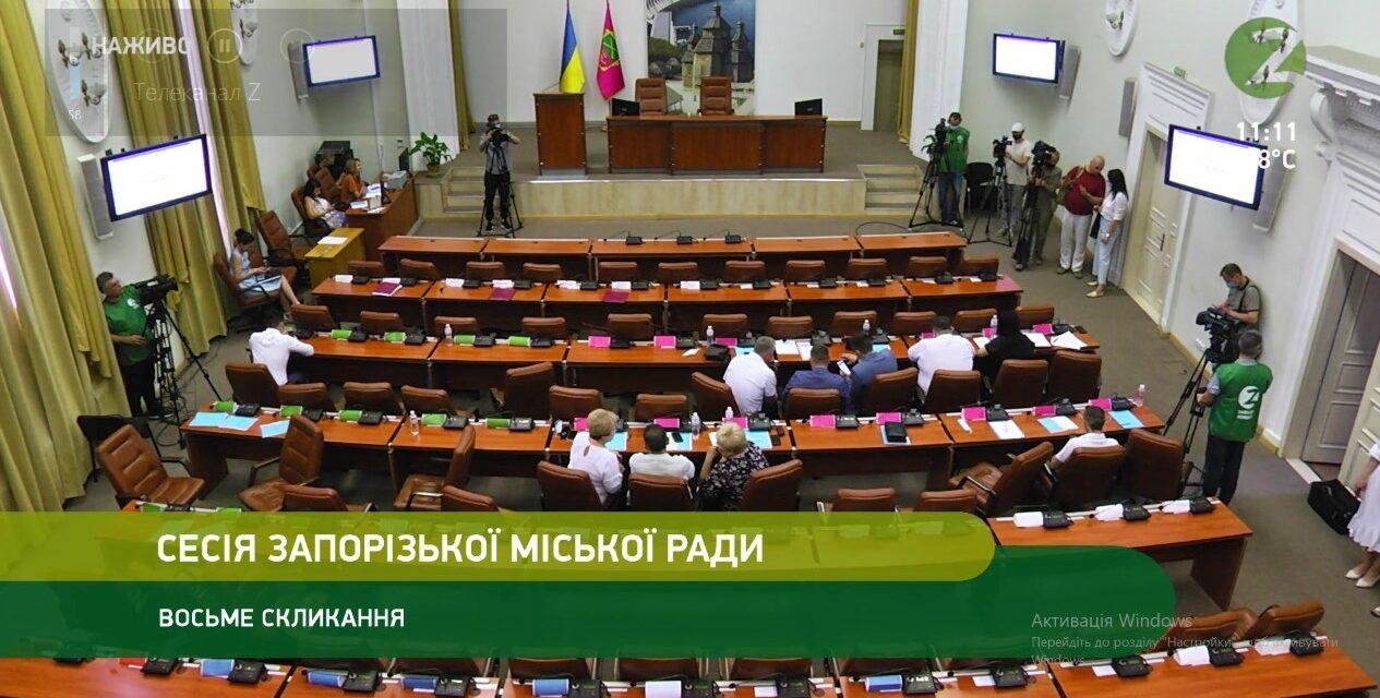 У Запоріжжі розпочинається сесія міської ради