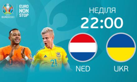 Україна стартує на Євро-2020 матчем проти Нідерландів: анонс гри