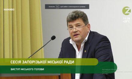 Сесію не розпочали, зареєструвалися лише 15 депутатів, виступає міський голова Запоріжжя