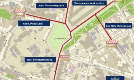 У центрі Києва сьогодні обмежать рух транспорту