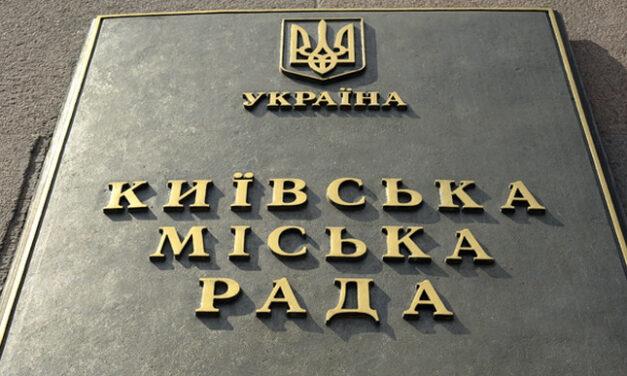 Комісія Київради з питань архітектури підтримує проєкт рішення щодо створення нового мікрорайону
