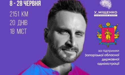 У Запоріжжі заспіває Олег Собчук, який агітує до здорового спосібу життя