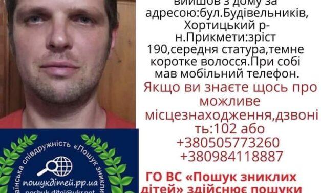 Два тижні не виходить на зв'язок: у Запоріжжі шукають молодого чоловіка