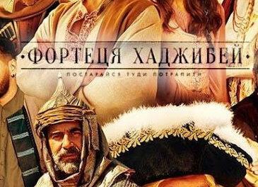 Фільм Одеської кіностудії отримав перемогу на кінофестивалі у Стамбулі