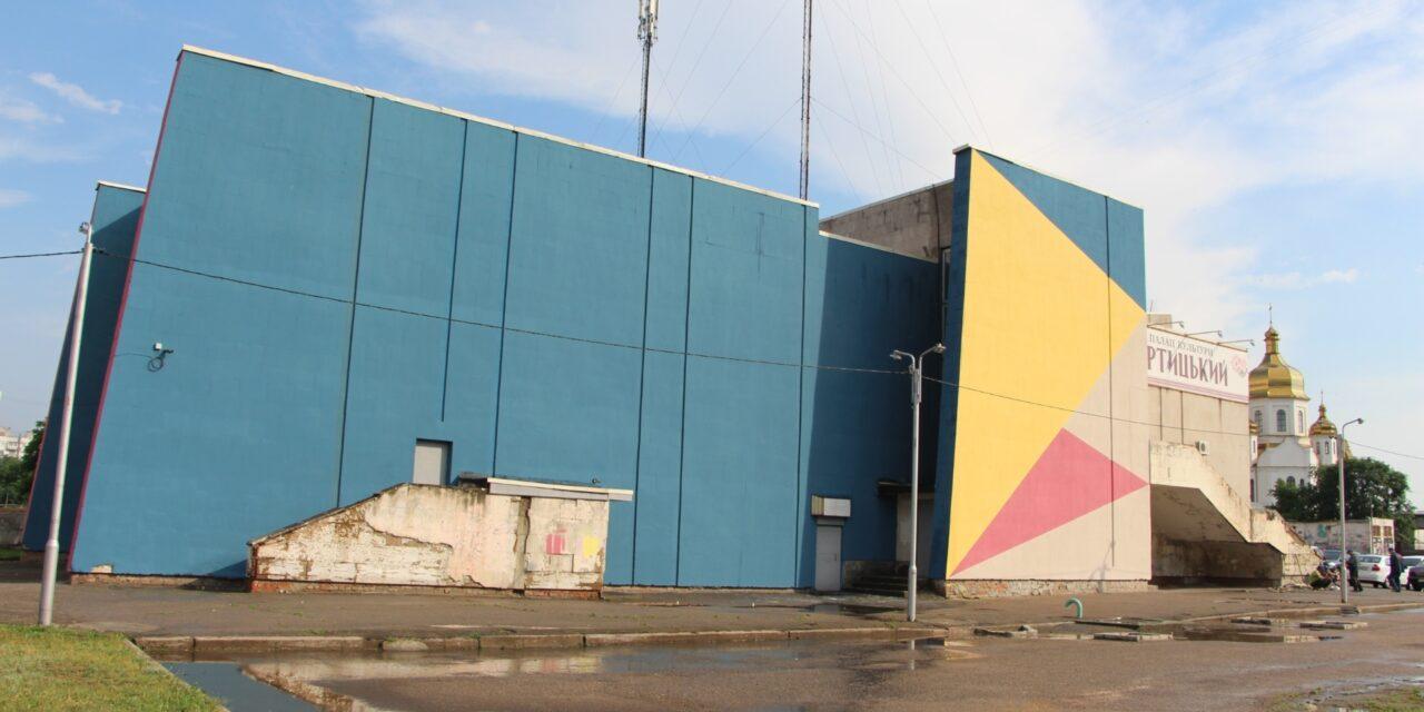 У Запоріжжі розшукують батьків дітей, які спотворили фасад Палацу культури