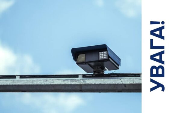 У Київській області запрацюють чотири додаткових камери відеофіксації – адреси