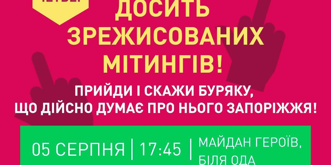 «Хватит постановочных митингов!» – запорожцы отреагировали на призывы Буряка прийти на митинг в его поддержку