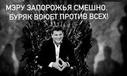 Раскрыты коррупционные схемы мэра Запорожья