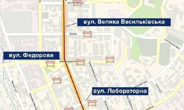 У центрі столиці сьогодні перекрили рух транспорту – схема