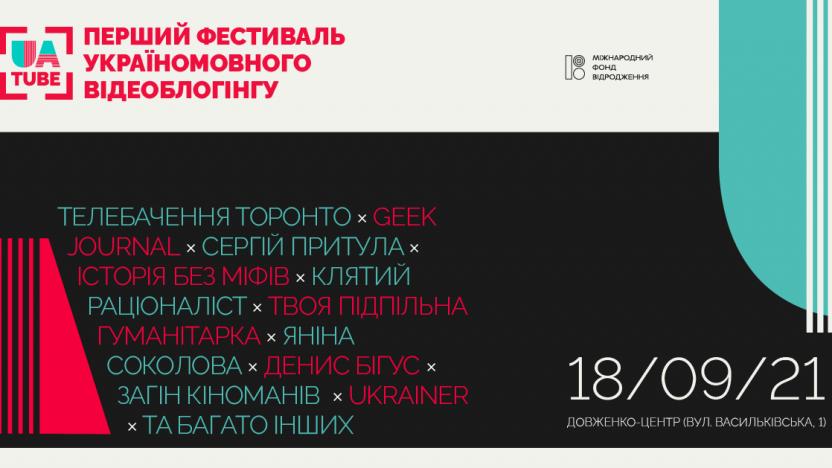 У Києві відбудеться перший фестиваль україномовного відеоблогінгу
