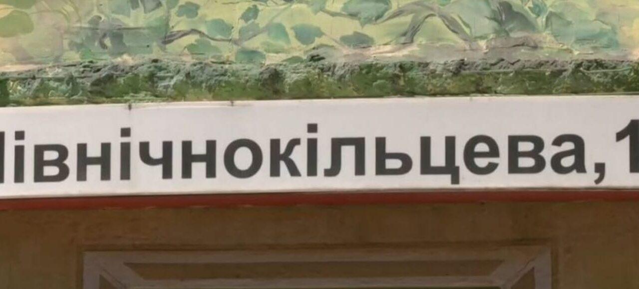Мешканці Запоріжжя продовжують боротьбу проти перейменування однієї з вулиць