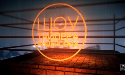 Запоріжці запустили «Шоу Тайлера Андерсона» – відео