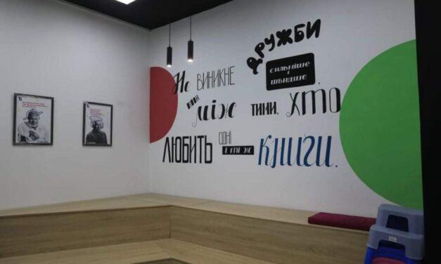 У Запоріжжі завершується капремонт бібліотеки, де батьки на деякий час зможуть залишити дітей – фото