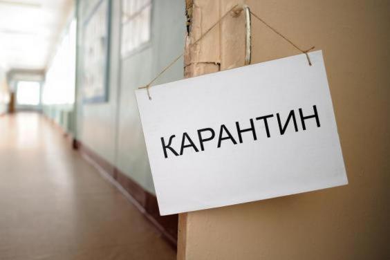У Запорізькій області в одній зі шкіл вже оголосили карантин