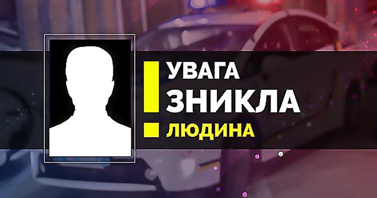 Понад два тижні тому в Запоріжжі зник чоловік, який має групу інвалідності – фото