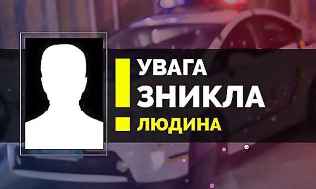 На Запоріжжі декілька днів тому зник молодий чоловік – фото