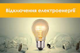 Після обід декілька будинків у Запоріжжі відключать від електроенергії – адреси