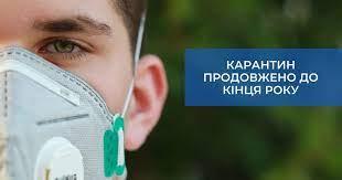 Україна переходить на інший рівень епідемічної небезпеки