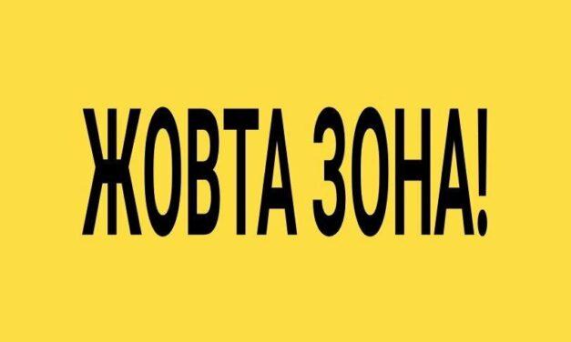 Яких обмежень очікувати українцям, якщо в країні встановлять «жовтий» рівень