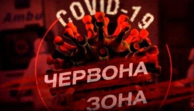 """З наступного тижня Запорізька область переходить офіційно в """"червону"""" зону"""