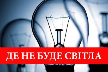 Наступного тижня сотні будинків у Запоріжжі відключать віделектроенергії– адреси