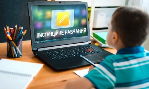 З понеділка школярі міста Запорізької області переходять на дистанційне навчання