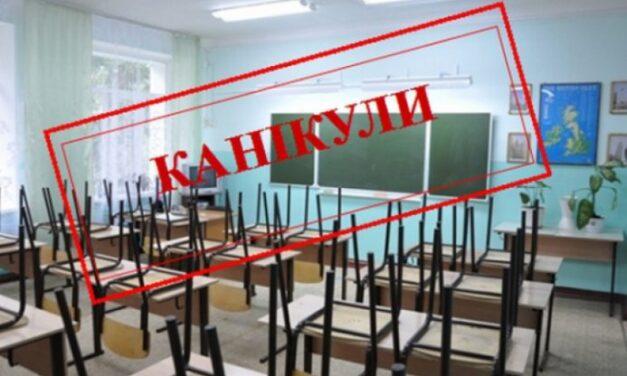 У Запоріжжі вирішується питання щодо продовження шкільних канікул