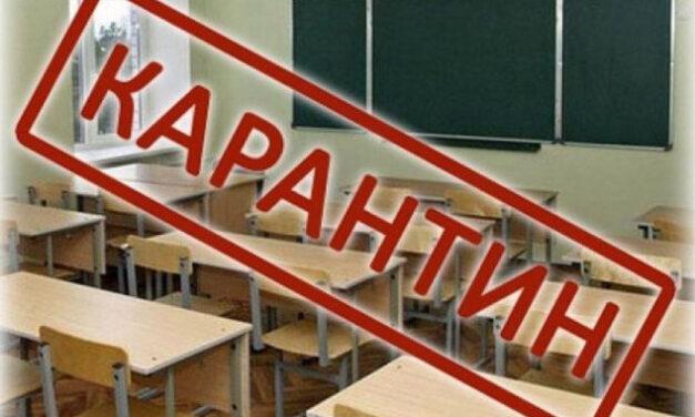 Стало відомо, які класи у школах та групи у дитсадках закриють на карантин на Запоріжжі