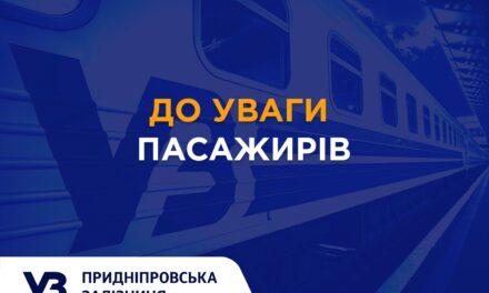 Віднедавна змінився розклад поїзда, який робить зупинку на ст. «Запоріжжя-Кам'янське»